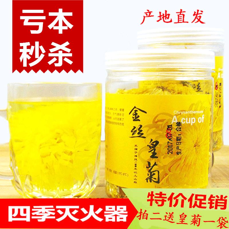 [买2送1]徽州金丝皇菊罐装大菊花茶一朵一杯特级黄菊清热去火茶