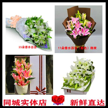 11朵香水百合鲜花同城速递送妈生日闺蜜安徽省池州市贵池区东至县