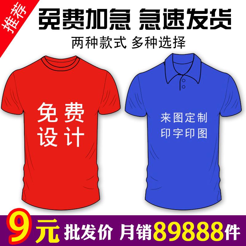 定制t恤文化广告polo衫长袖diy同学聚会衣服定做工作班服印logo字