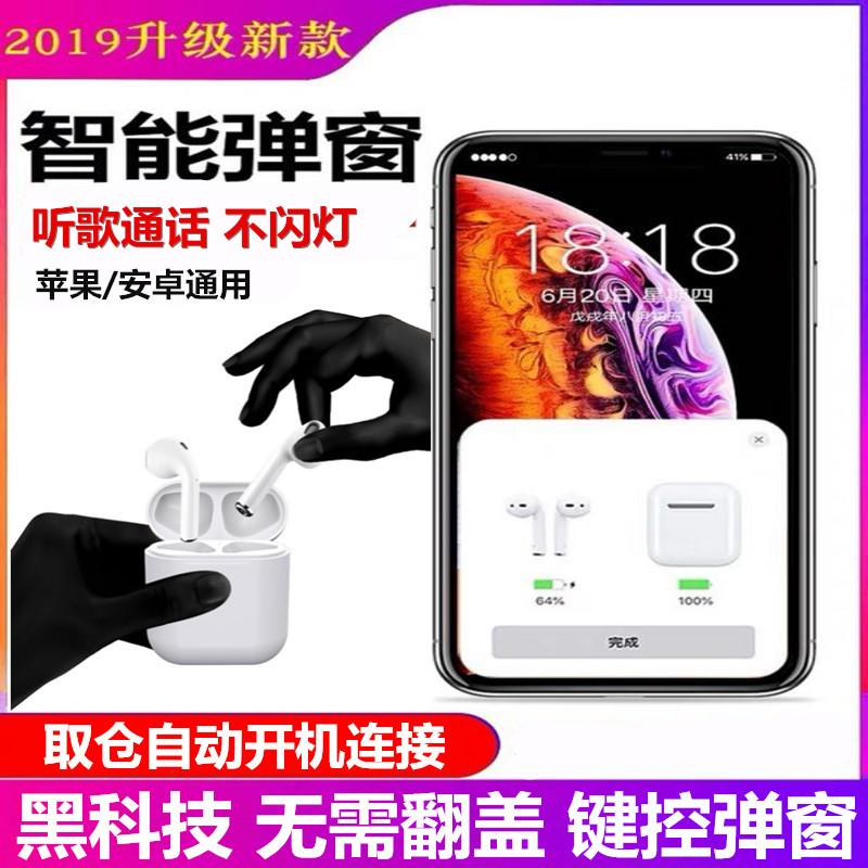 无线蓝牙耳机双耳迷你带弹窗适用iphone苹果oppo华为vivo安卓通用