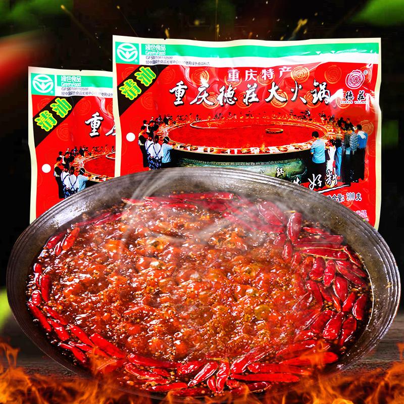 重庆特产德庄清油(植物油)中辣火锅底料300g克*2袋地道麻辣调料