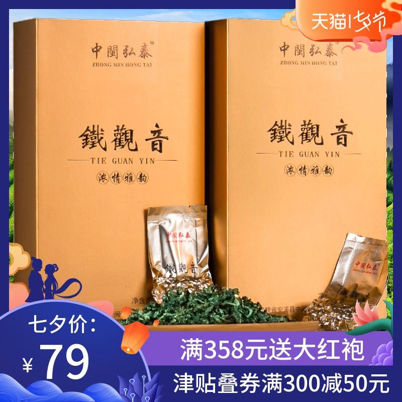 安溪铁观音茶叶浓香型特级2018新茶乌龙茶袋装礼盒装兰花香500克优惠券