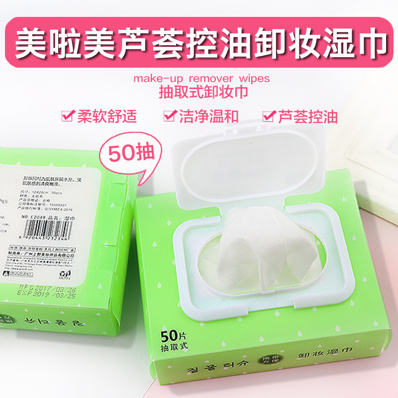 卸妆湿巾保湿卸妆棉盒装便携温和无刺激深层唇部卸妆水一次性免洗