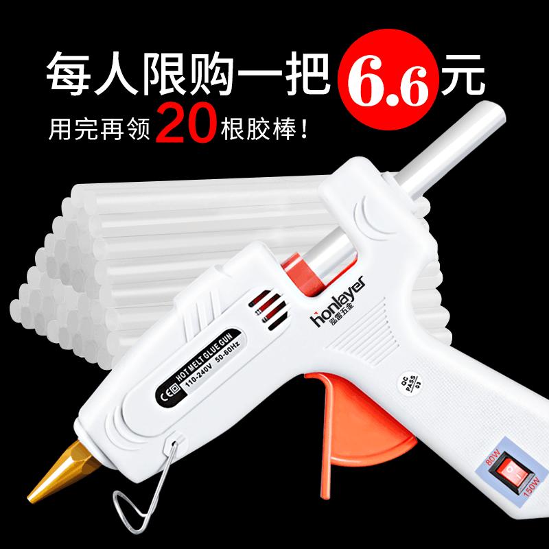 热熔胶** 家用手工制作工具胶条胶水电热强力熔胶棒7mm小号迷你11