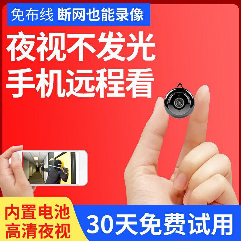 监控摄像头无线网络室内外智能高清夜视探头手机远程摄像机家用