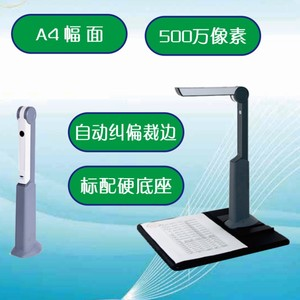 Liangtian Gao Paiyi S200L S300L S500L 2 million 5 million pixels a4 file office HD ID portable high-speed scanner