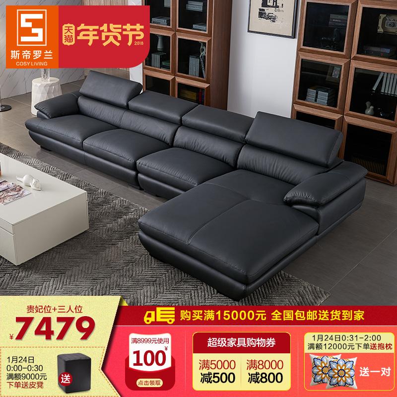 斯帝罗兰 真皮沙发头层牛皮简约现代客厅皮艺沙发组合皮沙发整装