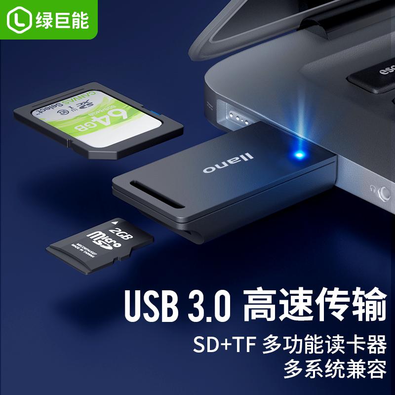 绿巨能读卡器usb3.0高速迷你SD卡TF内存卡手机电脑两用佳能尼康相机单反多合一小型U盘多功能车载通用万能
