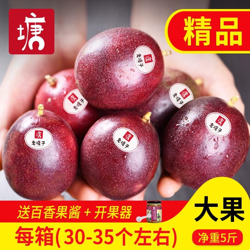 点击查看商品:现摘云南百香果5斤包邮 紫香特级大果一级鸡蛋果当季新鲜水果整箱