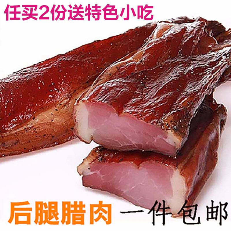 包邮四川特产农家自制烟熏腊肉柏枝腌肉后腿另有腊肠五花肉500G