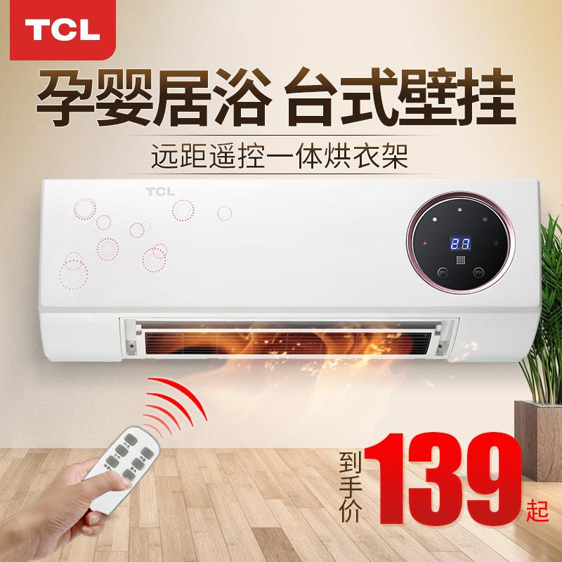 TCL暖风机浴室壁挂台式电暖气家用遥控防水电暖器节能省电取暖器