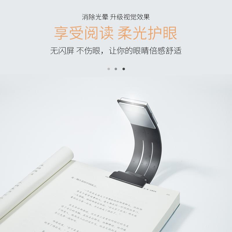 【护眼夜读看书】kindle阅读灯LED入门版电子书夜间读书书签USB可充电迷你便携折叠夹子宿舍床上床头平板558