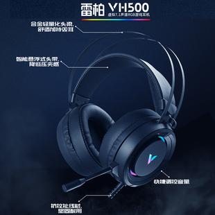 雷柏VH500 电脑吃鸡7.1声道电竞游戏带麦克风RGB发光台式耳机