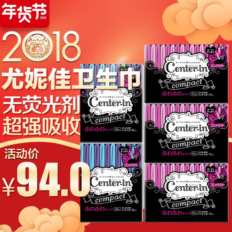 【保税区】尤妮佳日本进口绵柔超吸收日用夜用卫生巾组合无荧光剂