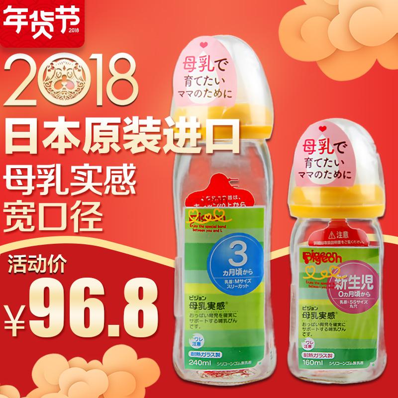 【保税区】日本贝亲奶瓶母乳实感玻璃宽口径防胀气宝宝新生婴儿
