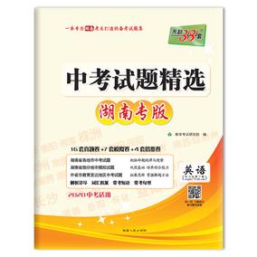 (僅供在線)(2020)英語/中考試題精選(湖南專版):教學考試研究院 初中中考輔導 文教 西藏人民出版社