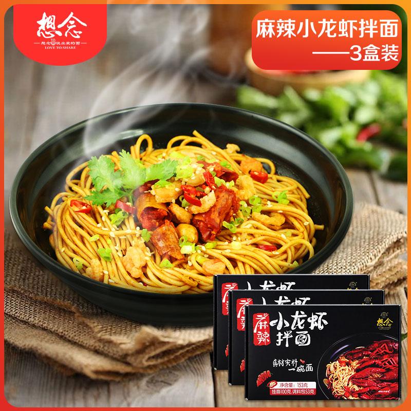 想念挂面 麻辣小龙虾3盒装 待煮干拌面条网红拌面 方便速食面