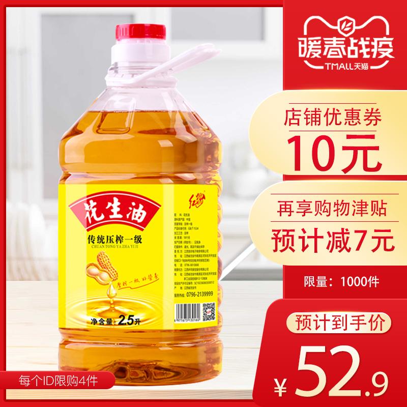 红号传统物理压榨一级花生油农家自榨井冈山特产植物油食用油 5斤
