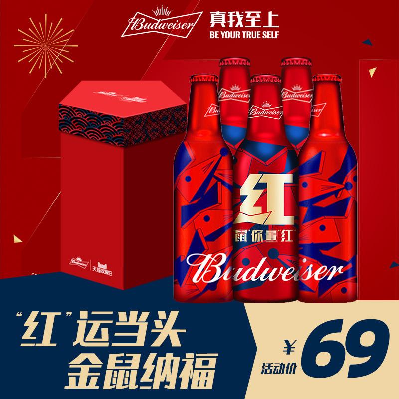 """Budweiser/百威啤酒""""聚红运""""五角星定制礼盒355ml*5大瓶装图片"""