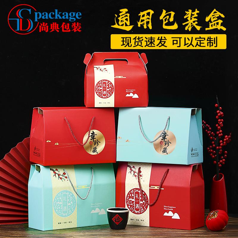 尚典特产水果包装盒通用海鲜干货空纸盒子红枣干果熟食礼品盒定制