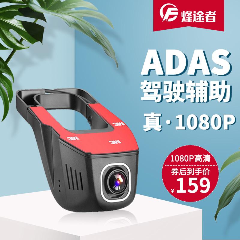 USB行车记录仪安卓大屏专用行车记录仪摄像头高清夜视adas电子狗