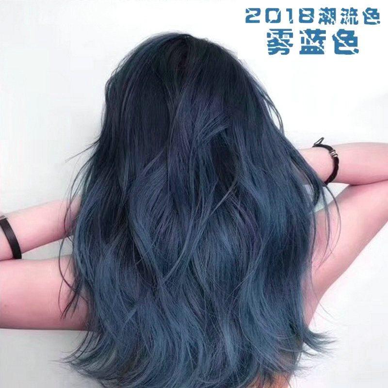 墨蓝黑色染发剂2019流行色女潮流网红神器雾霾蓝灰色染头发膏颜色