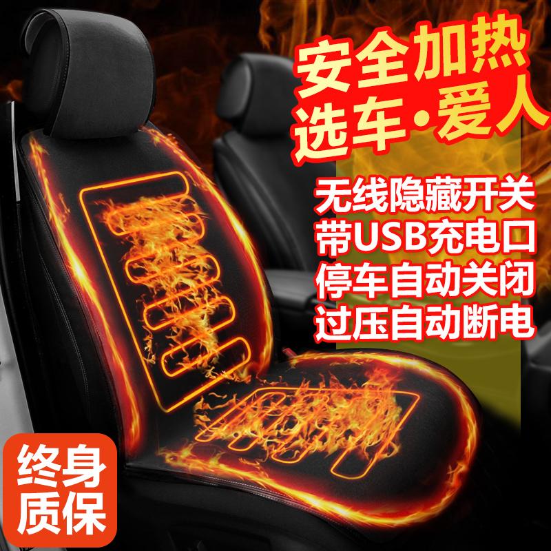 冬季车载汽车座椅加热坐垫12V单双座电热免绑短毛绒保暖制热座垫