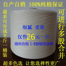 自产自销 纯棉线 宝宝毛线 新款2dl14支32od纯棉纱线全棉特价