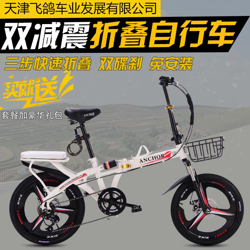 飞鸽铁锚折叠自行车成人男女16寸20寸超轻便[集市]