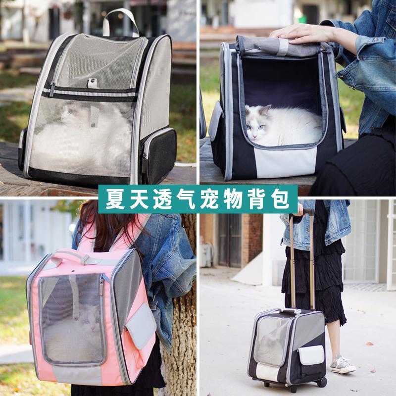 Kepet夏季透气猫包宠物双肩背包狗包猫书包轻便可折叠猫外出便携