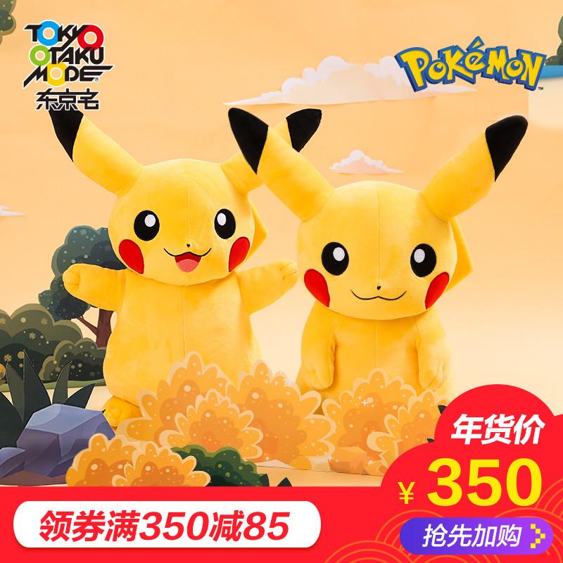 精灵宝可梦正版周边pokemon皮卡丘50CM毛绒玩偶软萌卡通玩具集货