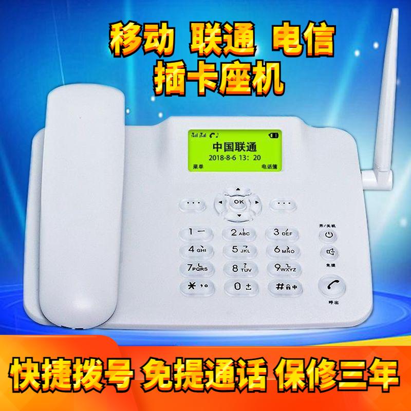 电信移动联通铁通全网通无线商话4G插卡电话机家用办公座机老人机