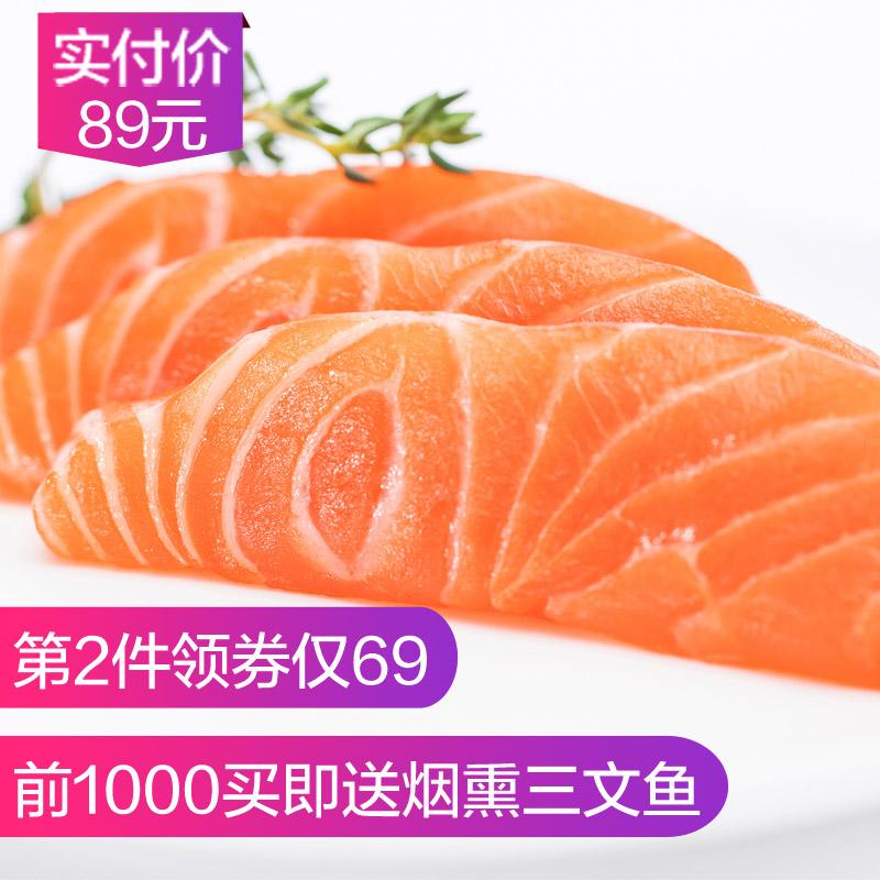 【双11预售】【送烟熏三文鱼】丹麦进口三文鱼精品鱼柳250*2盒