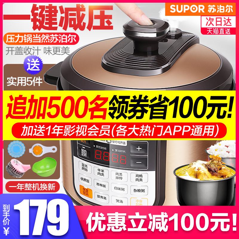苏泊尔电压力锅家用智能5L高压锅饭煲官方2特价3旗舰店4正品5-6人