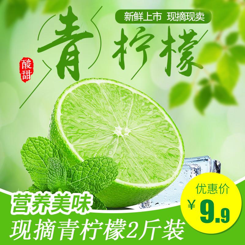 海南青柠檬净重2斤新鲜当季水果酸爽皮薄多汁整箱精选香水小青桔