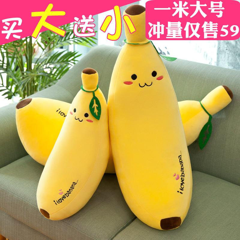毛绒玩具香蕉长条抱枕懒人床上睡觉玩偶公仔超软孕妇靠枕创意女孩