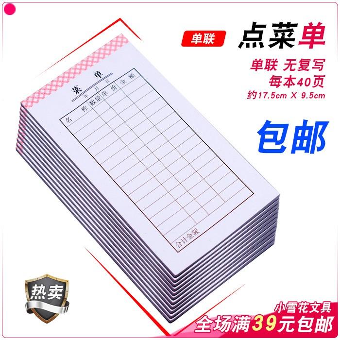 【菜单包邮20本/100本】单联菜单点菜单一联收据窄单据菜单本