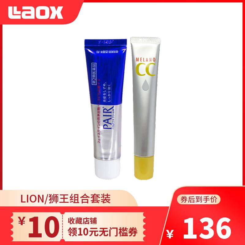 日本LION狮王祛痘膏14/24g乐敦CC美容液20ml�痘精华液组合装保税