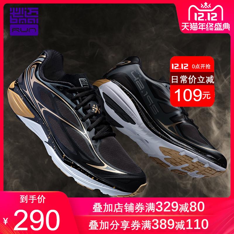 必迈Mile 42K专业公路跑鞋