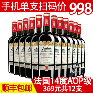 Buy a box and get a box of French original bottles of imported high-end dry red wine authentic FCL wine