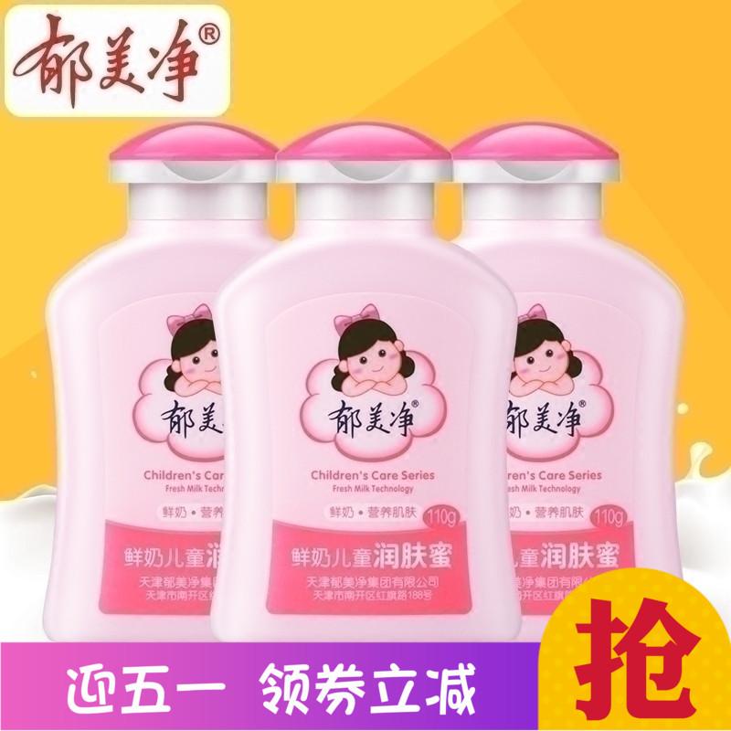 郁美净鲜奶儿童润肤蜜110g*3瓶套装保湿补水清爽滋润身体乳润肤霜
