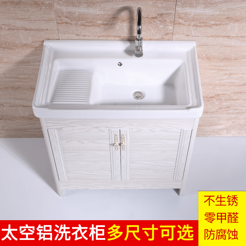 包邮太空铝洗衣柜阳台陶瓷洗手台盆落地式组合柜带搓衣板浴室柜