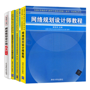Network planning designer tutorial + exam guidance + analysis from 2012 to 2017 + 5 days of practice 4 volumes of computer level test network planning designer exam textbook review diagram books