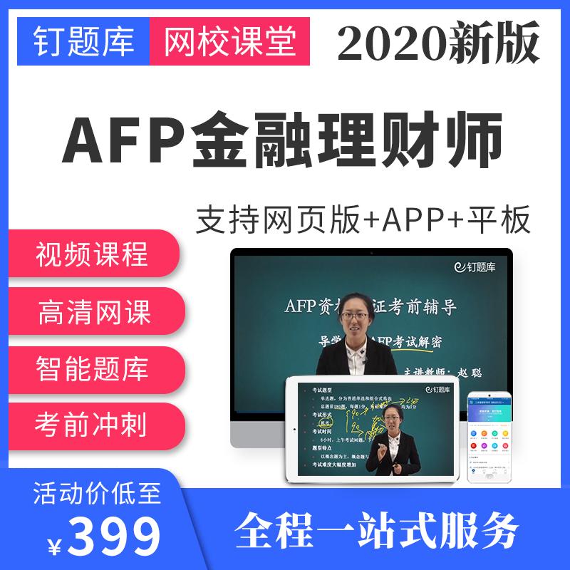 钉题库2020年AFP考试金融理财师案例考试题库视频课程资料真题