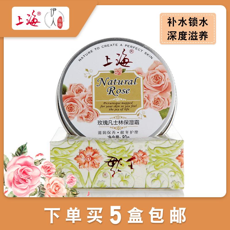 上海女人玫瑰凡士林保湿霜80g滋润补水润肤乳国货护肤品老牌正品