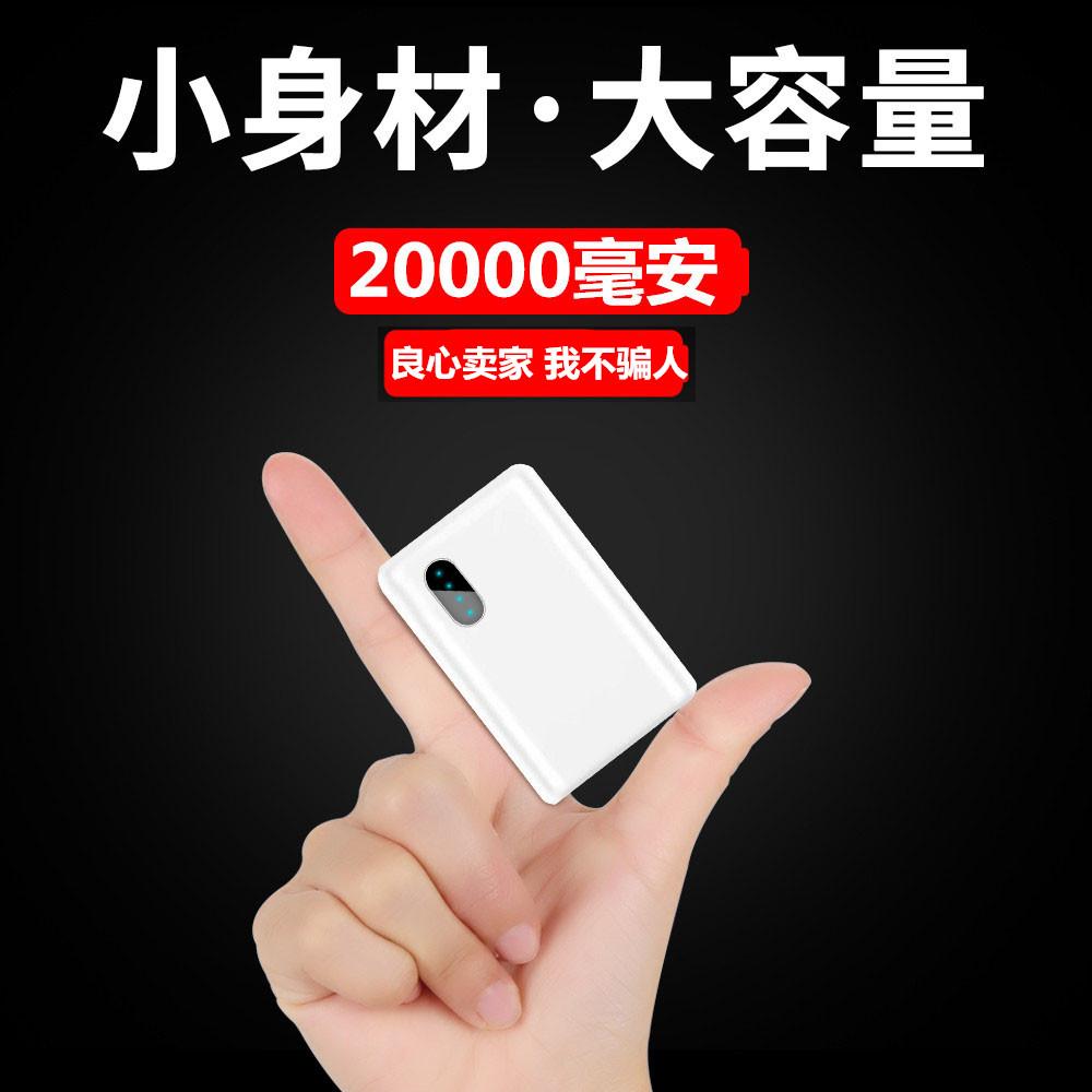 手机通用充电宝M20000苹果OPPO安卓VIVO乐视小巧便携移动电源毫安