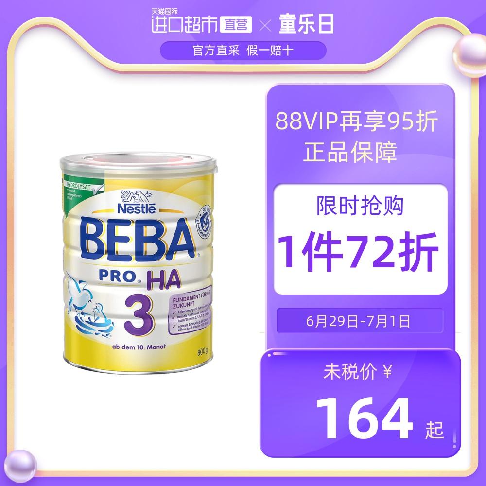 德国雀巢BEBA HA 适度水解蛋白婴幼儿低敏奶粉 3段800g 原装进口