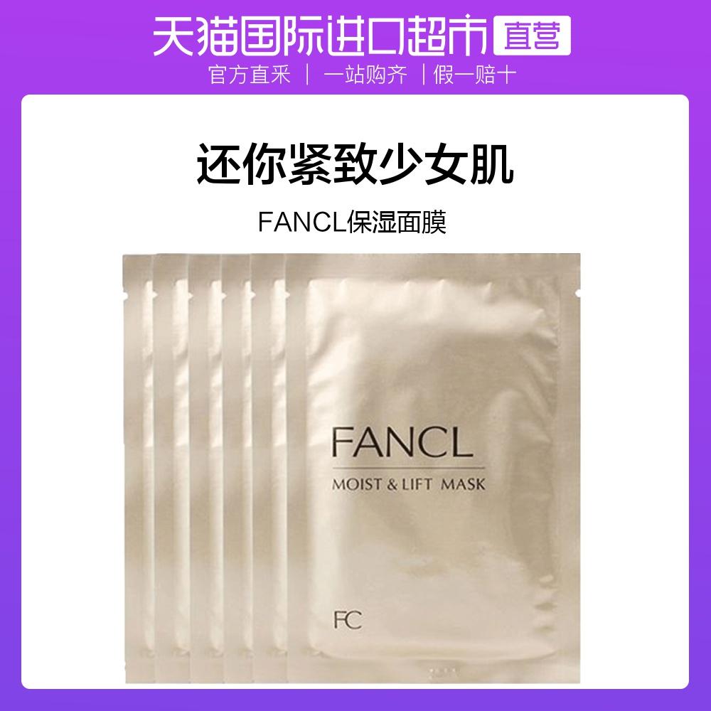 日本FANCL进口芳珂胶原蛋白补水滋养亮白提拉紧致保湿面膜*6片/盒