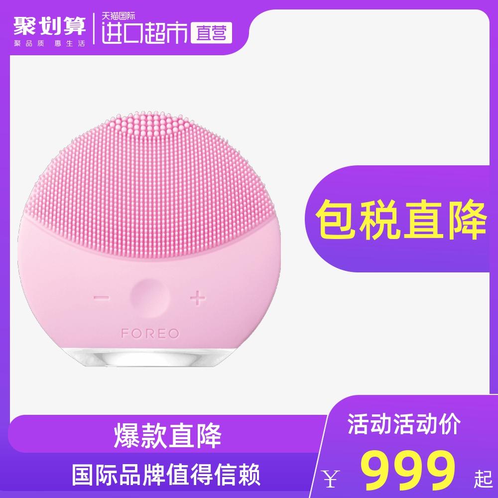 FOREO进口LUNA mini2 plus电动硅胶毛孔清洁洁面仪男女洗脸仪