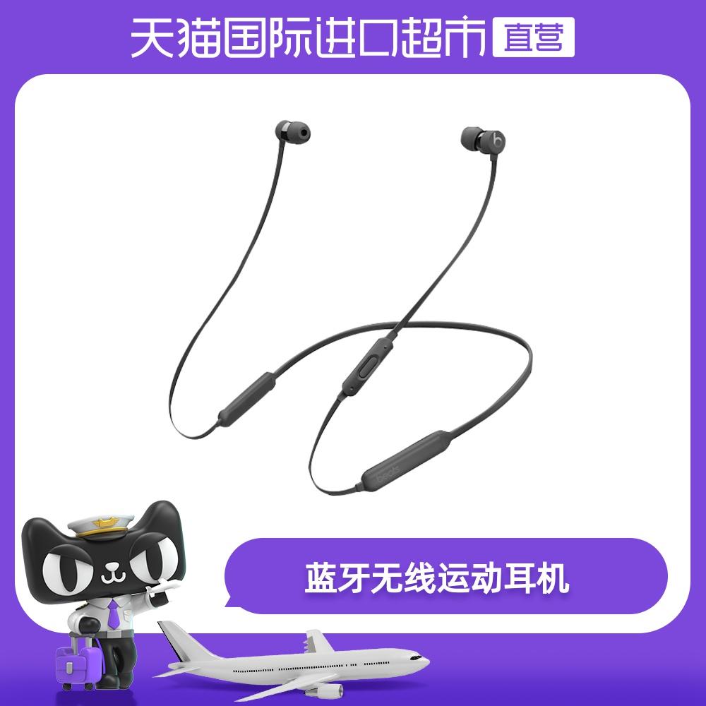 【直营】BeatsX蓝牙无线入耳式运动耳机颈挂式耳机 带麦可通话